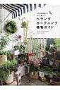 【送料無料】 ベランダガーデニング植物ガイド 上手な植物選びで今すぐ庭づくり / グラフィック社編集部 【本】