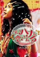 【送料無料】 笑うハナに恋きたる DVD-BOX I 【DVD】