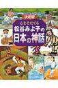 Rakuten - 【送料無料】 決定版 心をそだてる松谷みよ子の日本の神話 / 松谷みよ子 【絵本】