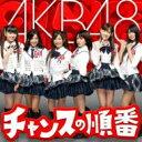 CD+DVD 15%OFFAKB48 エーケービー / チャンスの順番 Type-A 【CD Maxi】