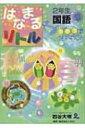 はなまるリトル2年生国語 / 四谷大塚知能教育研究所 【全集・双書】
