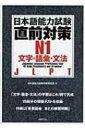 日本語能力試験直前対策 N1文字 語彙 文法 / 日本語能力試験問題研究会 【本】