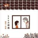 CD+DVD 10% OFF植村花菜 ウエムラカナ / トイレの神様 (+DVD) 【CD Maxi】