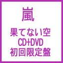 【初回限定盤】嵐 Arashi / 果てない空 (+DVD)【CD Maxi】