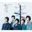 【通常盤】嵐 Arashi / 果てない空 【CD Maxi】