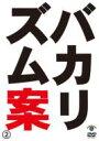 バカリズム案2 【DVD】