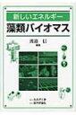 【送料無料】 新しいエネルギー藻類バイオマス / 渡邉信(藻類学) 【本】
