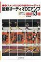 【送料無料】 最新オーディオDCアンプ 音楽ファンのための自作オーディオ 最新13種 2008‐2010年 / 金田明彦 【単行本】