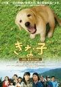 きな子~見習い警察犬の物語~ 【DVD】