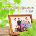 艺人名: Y - 岸義紘 / 心に広がる名歌 名曲の世界 23 【CD】