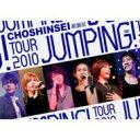 BungeePriceDVD洋楽超新星チョシンソン/超新星TOUR2010JUMPING!【DVD】