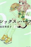 シックスハーフ 2 りぼんマスコットコミックス クッキー / 池谷理香子 【コミック】