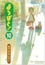 よつばと! 10 電撃コミックス / あずまきよひこ アズマキヨヒコ 【コミック】