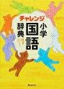 【送料無料】 チャレンジ小学国語辞典 第5版 / 湊吉正 【辞書・辞典】