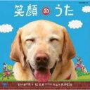 だいすけ君と松本君 supporting: ハル チッチ歌族 / BSジャパン / テレビ東京「だいすけ君が行く ポチたま新ペットの旅」テーマソング: : 笑顔のうた 【CD Maxi】