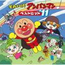 それいけ!アンパンマン ベストヒット'11 【CD】