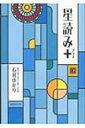 星読み+ / 石井ゆかり 【本】