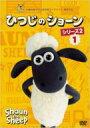 アードマン アニメーションズ / ひつじのショーン シリーズ2 1 【DVD】