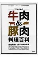 【送料無料】 プロのための牛肉 & 豚肉料理百科 部位別使い分け・肉の知識 別冊専門料理 / 別冊専門料理 【ムック】