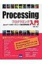【送料無料】 PROCESSINGプログラミング入門 JAVAベースのオープンソース統合開発環境 /