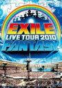 【送料無料】 EXILE エグザイル / EXILE LIVE TOUR 2010 FANTASY 【DVD】