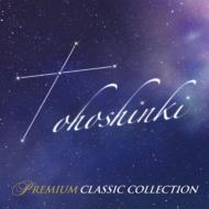プレミアム クラシック コレクション
