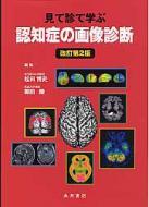 【送料無料】 認知症の画像診断 見て診て学ぶ / 松田博史 【単行本】