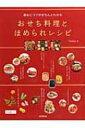 基本とコツがきちんとわかるおせち料理とほめられレシピ / 牛尾理恵 【単行本】