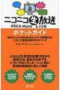ニコニコ生放送ポケットガイド / 島徹 【単行本】