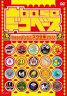 凸baseデコベース baseよしもと ネタ全集 2011 【DVD】