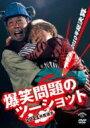 2011年度版 漫才 爆笑問題のツーショット 〜2010年総決算〜 【DVD】