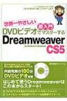 【送料無料】 世界一やさしい超入門DVDビデオでマスターするDreamweaver CS5 for Windows  &  Macintosh / ウォンツ 【単行本】