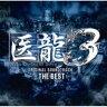 医龍3 THE BEST 【CD】