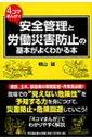 4コマまんがで安全管理と労働災害防止の基本がよくわかる本 Do Books / 横山誠 【本】