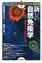 新しい自然免疫学 免疫システムの真の主役 知りたい!サイエンス / 坂野上淳 【本】