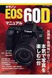 【】 キヤノンEOS 60Dマニュアル 新機能?新機軸が盛りだくさん。本気で写真を楽しむ一 日本カメラMOOK 【ムック】