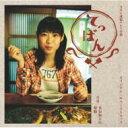 【送料無料】 NHK連続テレビ小説「てっぱん」オリジナル・サウンドトラック 【CD】