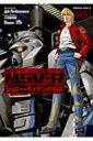 機動戦士ガンダムMSV-R ジョニー・ライデンの帰還 1 カドカワコミックスAエース / Ark Performance 【コミック】