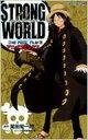 ONE PIECE FILM STRONG WORLD 下 ジャンプコミックス / 尾田栄一郎 オダエイイチロウ 【コミック】