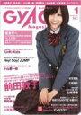 Gyao Magazine 2011年1月号 【雑誌】