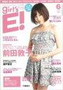girl's E! 2011年6月号 / girl's E!編集部 【雑誌】