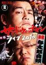 サンドウィッチマン ライブ2010~新宿与太郎音頭~ 【DVD】