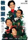 期間限定 DVD 25%OFF教祖誕生 <HDリマスター版> 【DVD】
