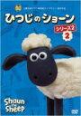 アードマン アニメーションズ / ひつじのショーン シリーズ2 (2) 【DVD】