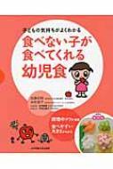 食べない子が食べてくれる幼児食 子どもの気持ちがよくわかる / 加藤初枝 【単行本】