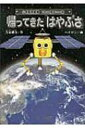 帰ってきた「はやぶさ」 小惑星探査機7年60億キロの旅 / 今泉耕介 【本】