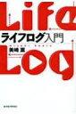 【送料無料】 ライフログ入門 / 美崎薫 【単行本】