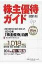 株主優待ガイド 2011年版 / 大和インベスター・リレーションズ株式会社 【単行本】