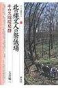 北の縄文人の祭儀場・キウス周堤墓群 シリーズ「遺跡を学ぶ」 / 大谷敏三 【本】