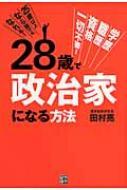 28歳で政治家になる方法 / 田村亮 【本】